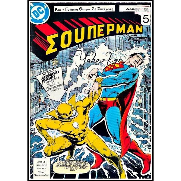 ΣΟΥΠΕΡΜΑΝ - SUPERMAN #5