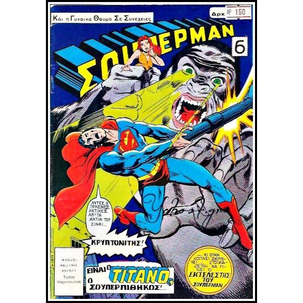 ΣΟΥΠΕΡΜΑΝ - SUPERMAN #6