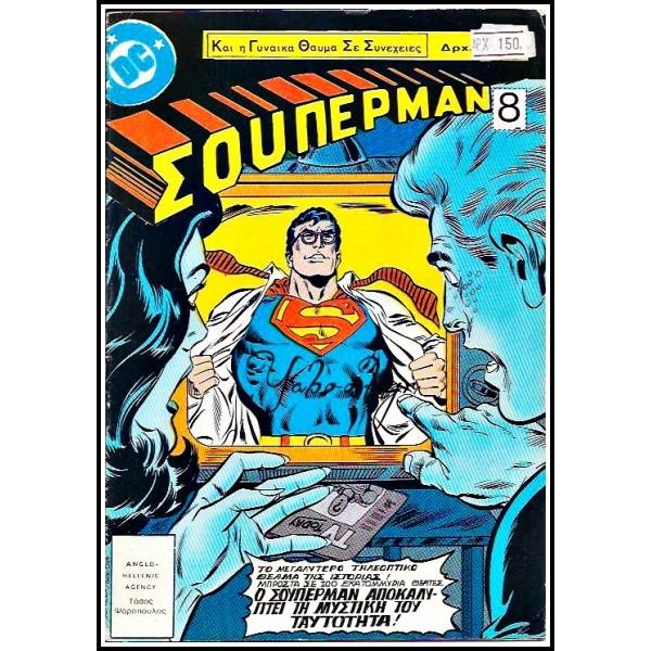 ΣΟΥΠΕΡΜΑΝ - SUPERMAN #8