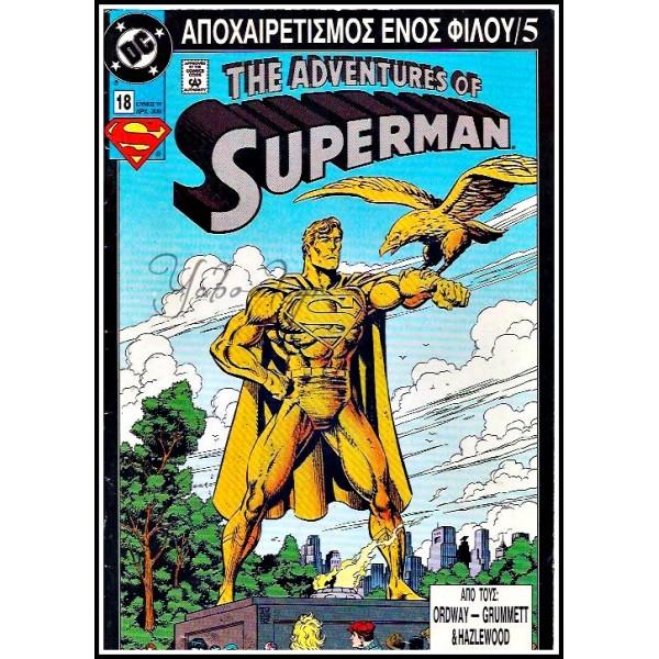 ΣΟΥΠΕΡΜΑΝ - SUPERMAN #18