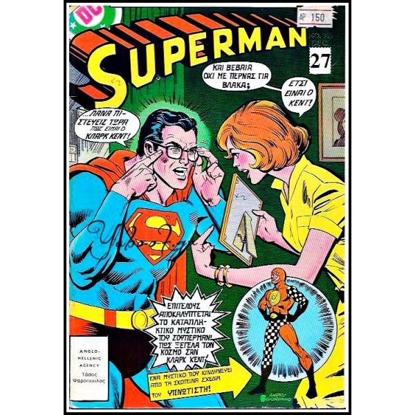 ΣΟΥΠΕΡΜΑΝ - SUPERMAN #27