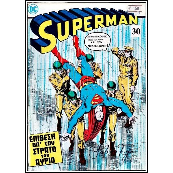 ΣΟΥΠΕΡΜΑΝ - SUPERMAN #30