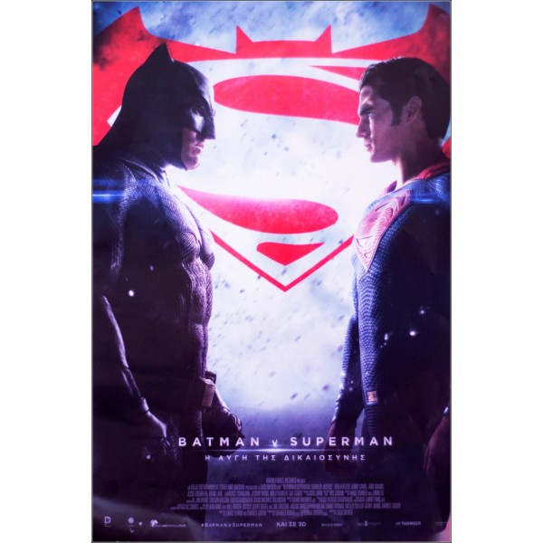 ΑΦΙΣΑ BATMAN v SUPERMAN - Η ΑΥΓΗ ΤΗΣ ΔΙΚΑΙΟΣΥΝΗΣ