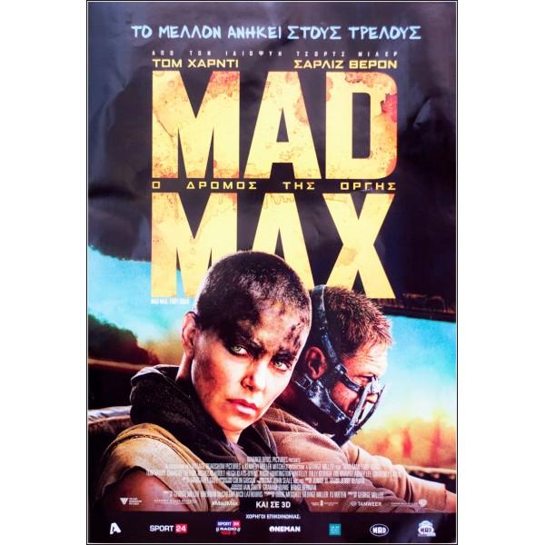 ΑΦΙΣΑ MAD MAX - Ο ΔΡΟΜΟΣ ΤΗΣ ΟΡΓΗΣ