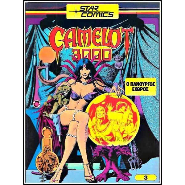 CAMELOT 3000 #3: Ο ΠΑΝΟΥΡΓΟΣ ΕΧΘΡΟΣ