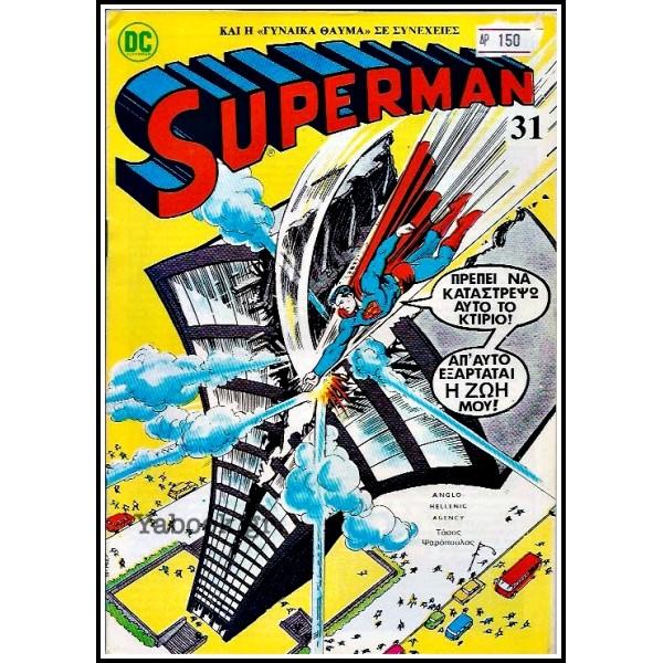 ΣΟΥΠΕΡΜΑΝ - SUPERMAN #31