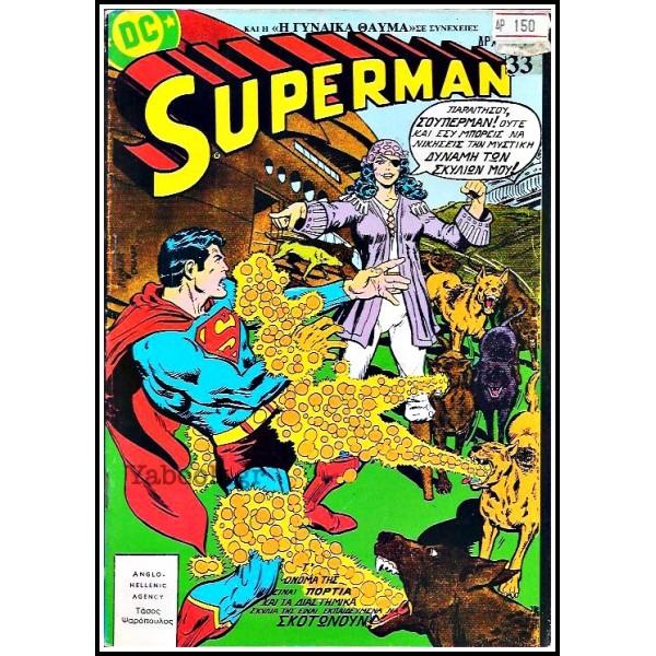 ΣΟΥΠΕΡΜΑΝ - SUPERMAN #33