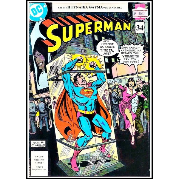 ΣΟΥΠΕΡΜΑΝ - SUPERMAN #34