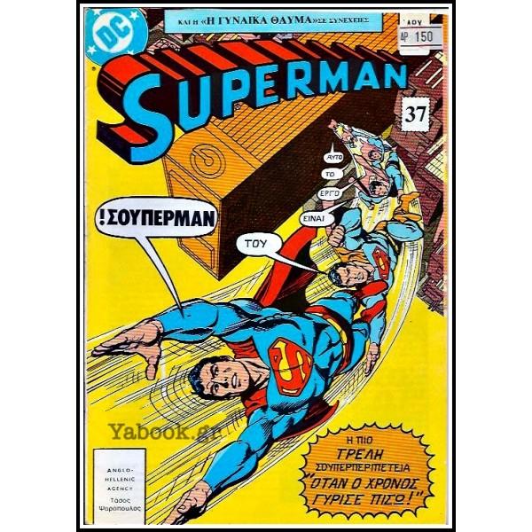 ΣΟΥΠΕΡΜΑΝ - SUPERMAN #37