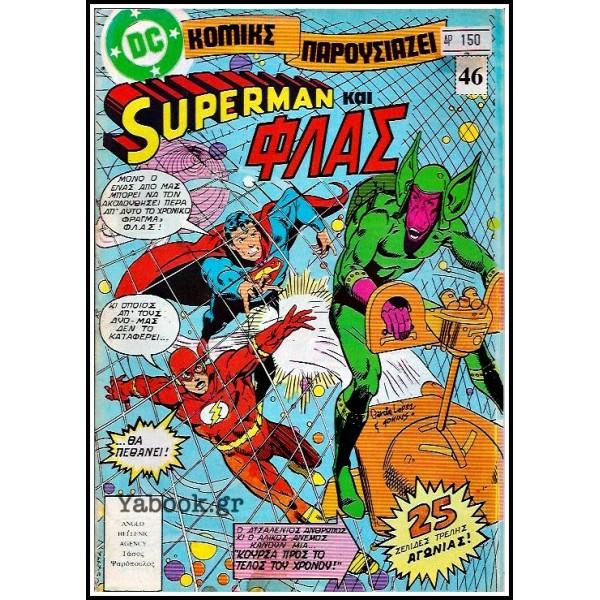 ΣΟΥΠΕΡΜΑΝ - SUPERMAN #46