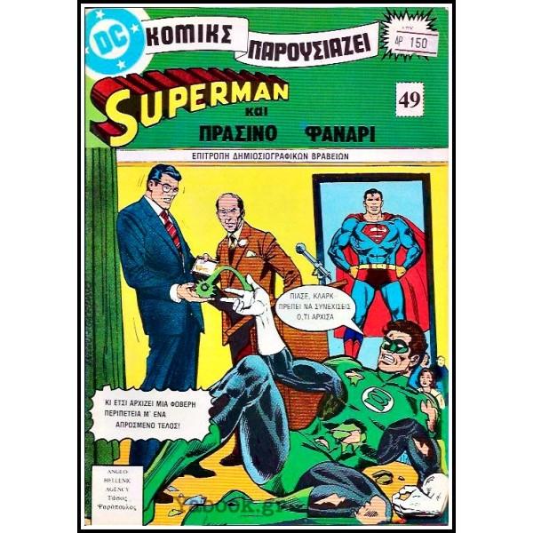 ΣΟΥΠΕΡΜΑΝ - SUPERMAN #49