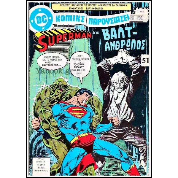 ΣΟΥΠΕΡΜΑΝ - SUPERMAN #51