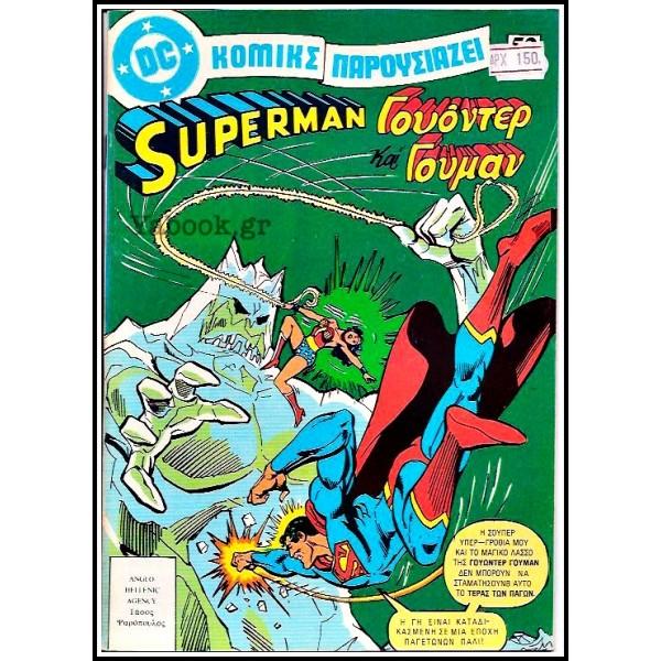 ΣΟΥΠΕΡΜΑΝ - SUPERMAN #52