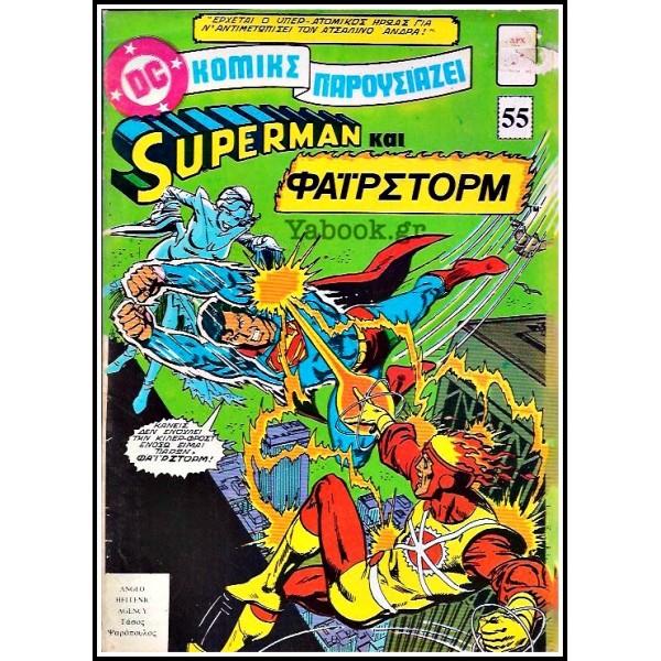ΣΟΥΠΕΡΜΑΝ - SUPERMAN #55
