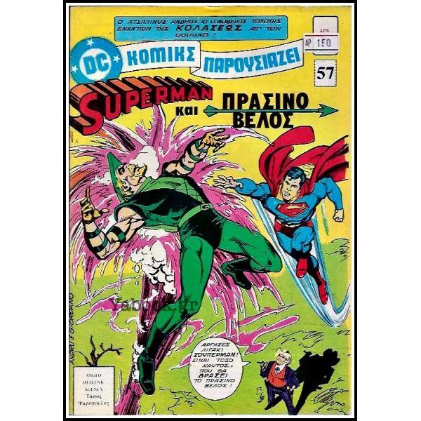 ΣΟΥΠΕΡΜΑΝ - SUPERMAN #57