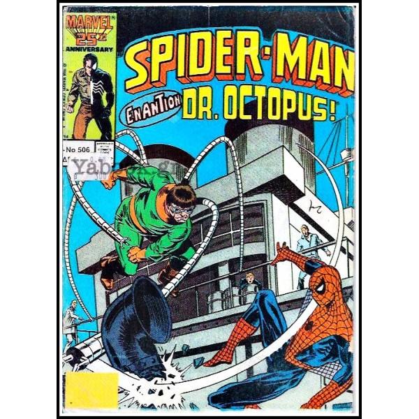 ΣΠΑΪΝΤΕΡΜΑΝ - SPIDERMAN #506 - ΕΝΑΝΤΙΟΝ DR. OCTOPUS!