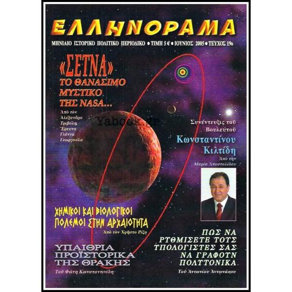 ΠΕΡΙΟΔΙΚΟ ΕΛΛΗΝΟΡΑΜΑ #19