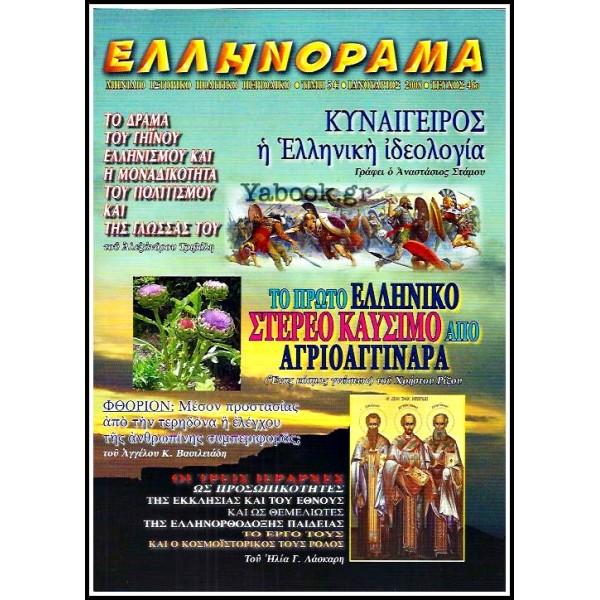 ΠΕΡΙΟΔΙΚΟ ΕΛΛΗΝΟΡΑΜΑ #46