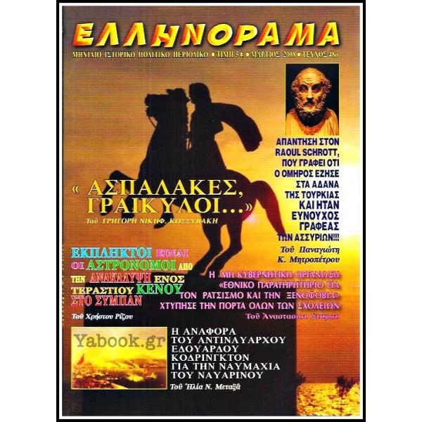 ΠΕΡΙΟΔΙΚΟ ΕΛΛΗΝΟΡΑΜΑ #48