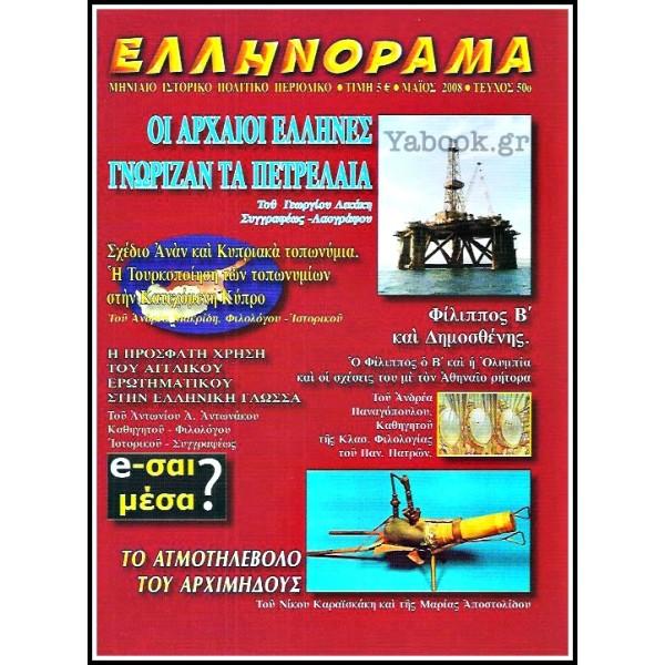ΠΕΡΙΟΔΙΚΟ ΕΛΛΗΝΟΡΑΜΑ #50