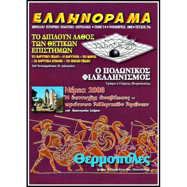 ΠΕΡΙΟΔΙΚΟ ΕΛΛΗΝΟΡΑΜΑ #55