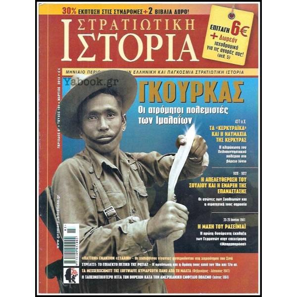 ΠΕΡΙΟΔΙΚΟ ΣΤΡΑΤΙΩΤΙΚΗ ΙΣΤΟΡΙΑ #194: ΓΚΟΥΡΚΑΣ