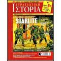 ΠΕΡΙΟΔΙΚΟ ΣΤΡΑΤΙΩΤΙΚΗ ΙΣΤΟΡΙΑ #196: ΕΠΙΧΕΙΡΗΣΗ STARLITE
