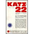 ΒΙΠΕΡ #147 (2): ΚΑΤΣ-22