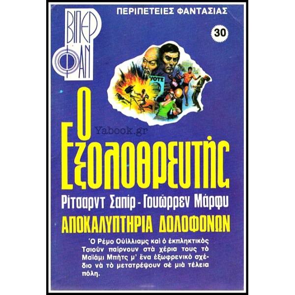 ΒΙΠΕΡ ΦΑΝ #30 (977): ΑΠΟΚΑΛΥΠΤΗΡΙΑ ΔΟΛΟΦΟΝΩΝ
