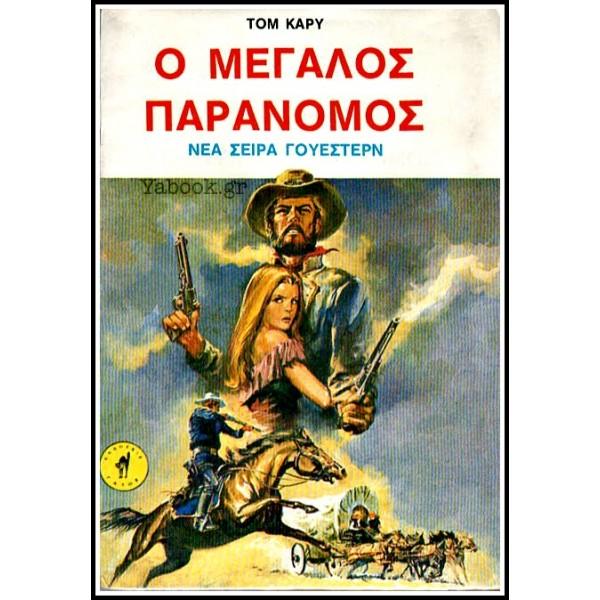 ΒΙΠΕΡ ΝΕΑ ΣΕΙΡΑ ΓΟΥΕΣΤΕΡΝ #12: Ο ΜΕΓΑΛΟΣ ΠΑΡΑΝΟΜΟΣ