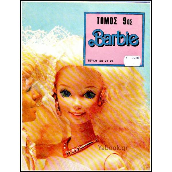 BARBIE ΤΟΜΟΣ #9