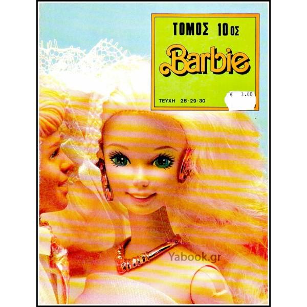 BARBIE ΤΟΜΟΣ #10