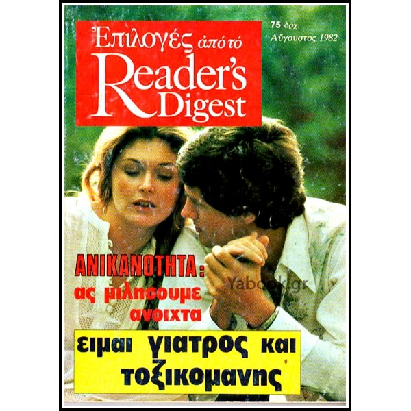ΠΕΡΙΟΔΙΚΟ ΕΠΙΛΟΓΕΣ ΑΠΟ ΤΟ READER'S DIGEST 8/1982