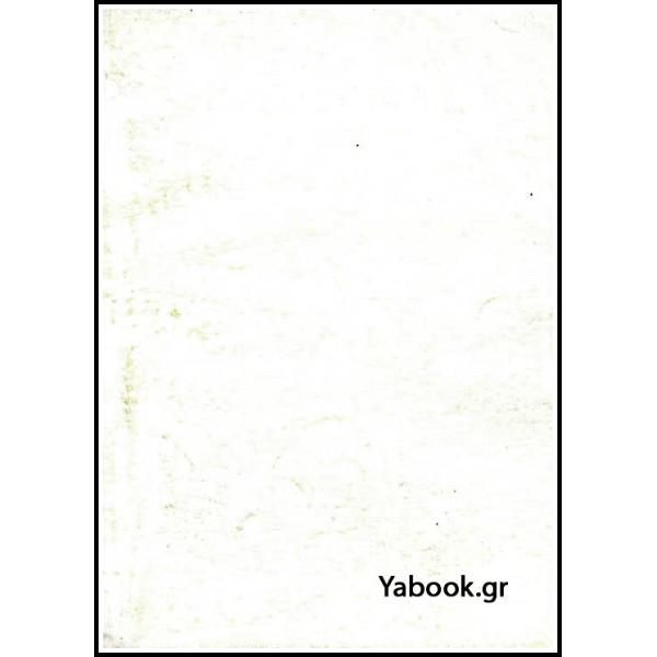 ΠΕΡΙΟΔΙΚΟ ΕΠΙΛΟΓΕΣ ΑΠΟ ΤΟ READER'S DIGEST 1982