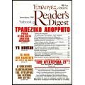 ΠΕΡΙΟΔΙΚΟ ΕΠΙΛΟΓΕΣ ΑΠΟ ΤΟ READER'S DIGEST 1/1984