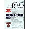 ΠΕΡΙΟΔΙΚΟ ΕΠΙΛΟΓΕΣ ΑΠΟ ΤΟ READER'S DIGEST 3/1982