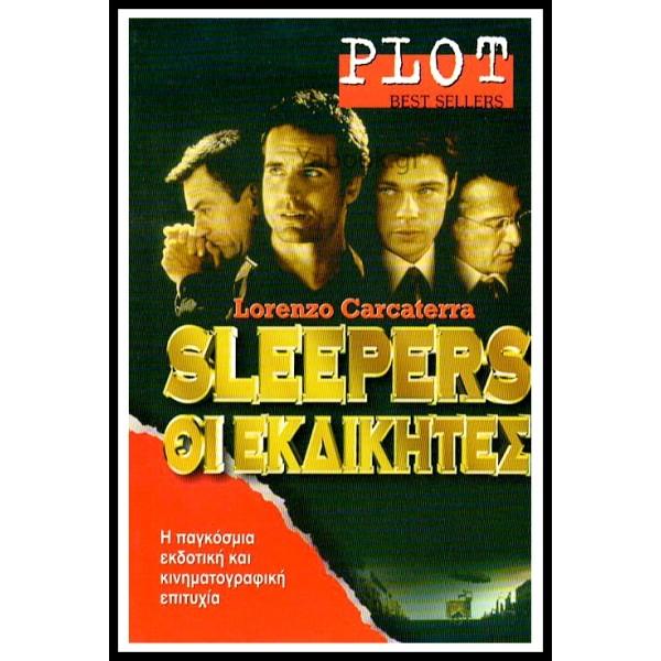 ΒΙΠΕΡ PLOT ΑΣΤΥΝΟΜΙΚΑ #14: SLEEPERS - ΟΙ ΕΚΔΙΚΗΤΕΣ