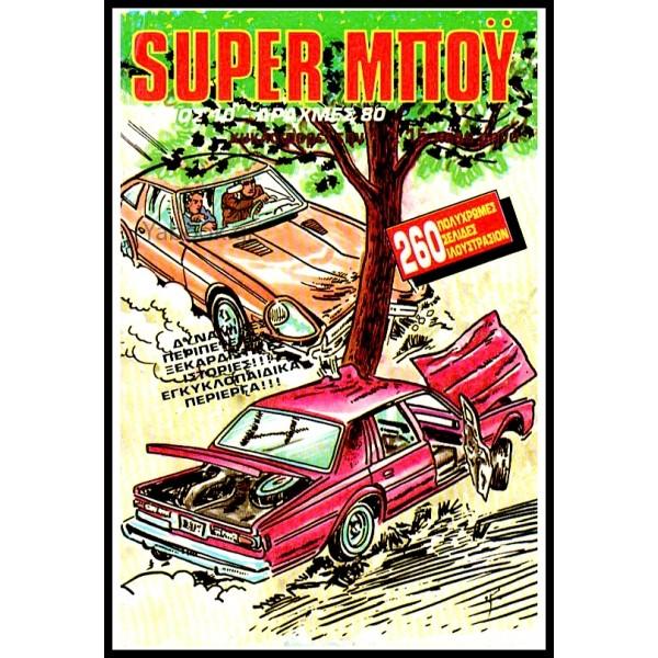 SUPER ΜΠΟΫ ΤΟΜΟΣ #10