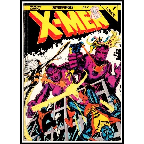 X-MEN ΤΟΜΟΣ #1