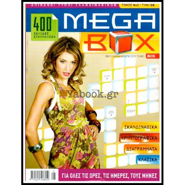 ΣΤΑΥΡΟΛΕΞΟ MEGA BOX ΤΟΜΟΣ #2