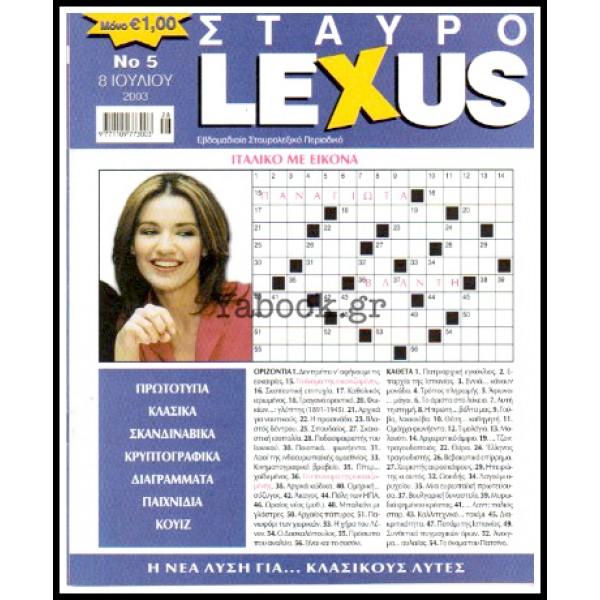 ΣΤΑΥΡΟΛΕΞΟ ΣΤΑΥΡΟLEXUS #5