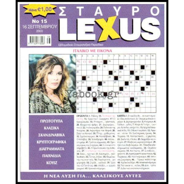ΣΤΑΥΡΟΛΕΞΟ ΣΤΑΥΡΟLEXUS #15