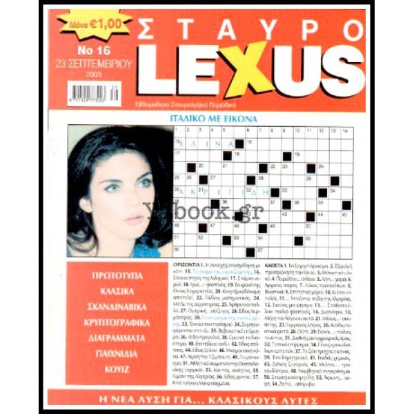 ΣΤΑΥΡΟΛΕΞΟ ΣΤΑΥΡΟLEXUS #16