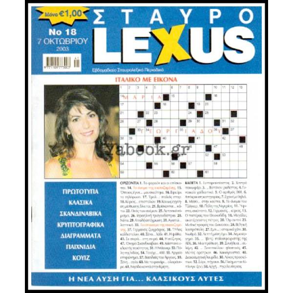 ΣΤΑΥΡΟΛΕΞΟ ΣΤΑΥΡΟLEXUS #18