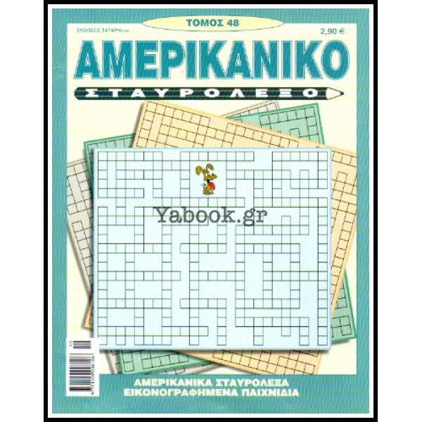 ΑΜΕΡΙΚΑΝΙΚΟ ΣΤΑΥΡΟΛΕΞΟ ΤΟΜΟΣ #48
