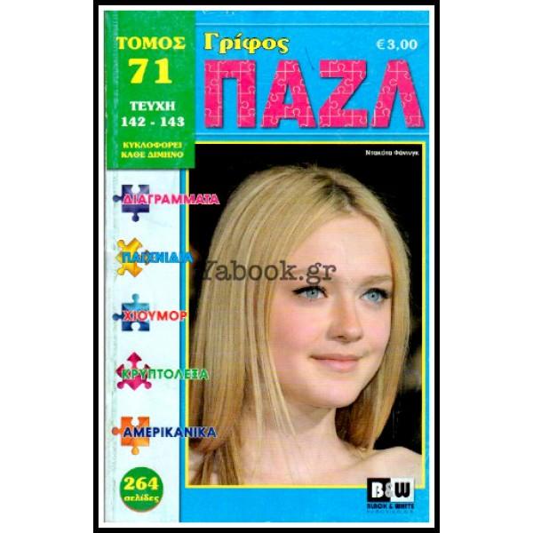 ΣΤΑΥΡΟΛΕΞΟ ΓΡΙΦΟΣ ΠΑΖΛ ΤΟΜΟΣ #71