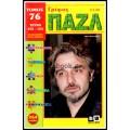 ΣΤΑΥΡΟΛΕΞΟ ΓΡΙΦΟΣ ΠΑΖΛ ΤΟΜΟΣ #76