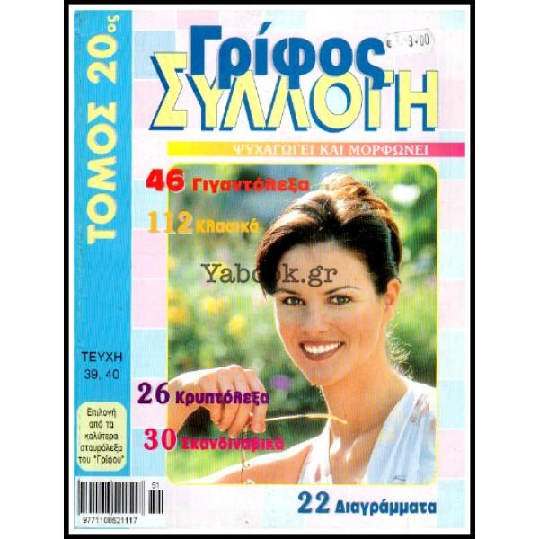 ΣΤΑΥΡΟΛΕΞΟ ΓΡΙΦΟΣ ΣΥΛΛΟΓΗ ΤΟΜΟΣ #20