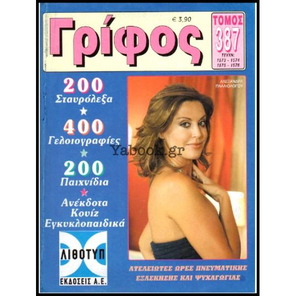 ΣΤΑΥΡΟΛΕΞΟ ΓΡΙΦΟΣ ΤΟΜΟΣ #387