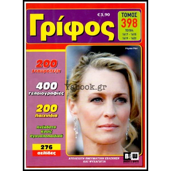 ΣΤΑΥΡΟΛΕΞΟ ΓΡΙΦΟΣ ΤΟΜΟΣ #398